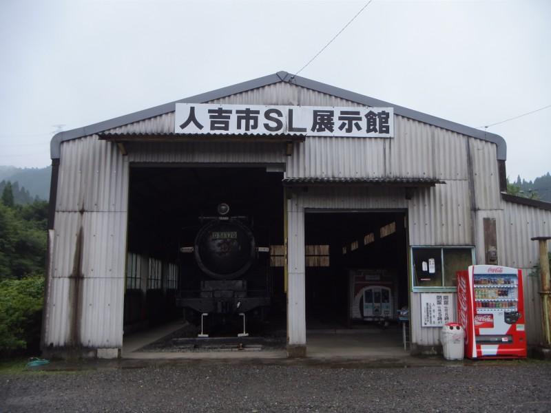 人吉市SL展示館