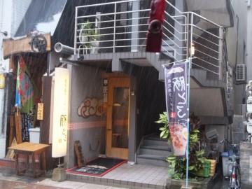 豚とろ鹿児島中央駅前店