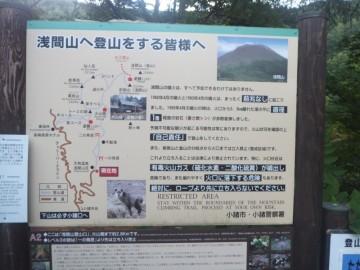 浅間山登山口にある警告看板
