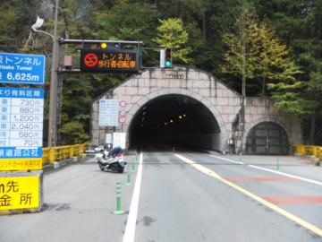 雁坂トンネル