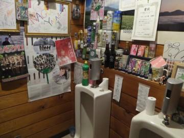 旅物語のトイレ