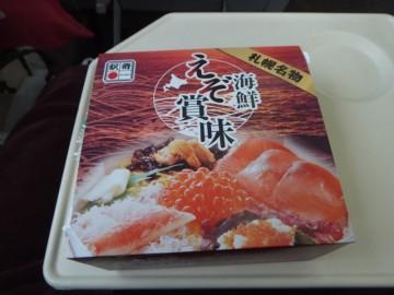 海鮮えぞ賞味