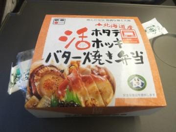 活ホタテ・ホッキバター焼き弁当