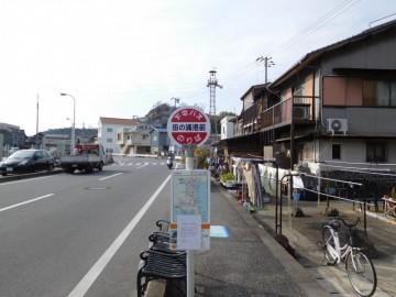 田の浦港前バス停