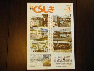 広報くらしきの表紙でのひるね姫のラッピング電車&バスの紹介