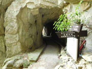 木馬トンネルの間の分岐