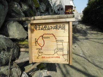 龍王山登山コース案内図