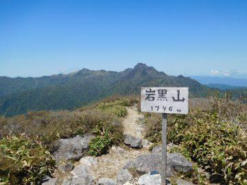 岩黒山山頂