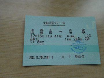 天地の切符