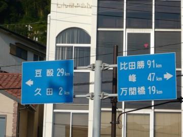 厳原のフェリー乗り場前の標識